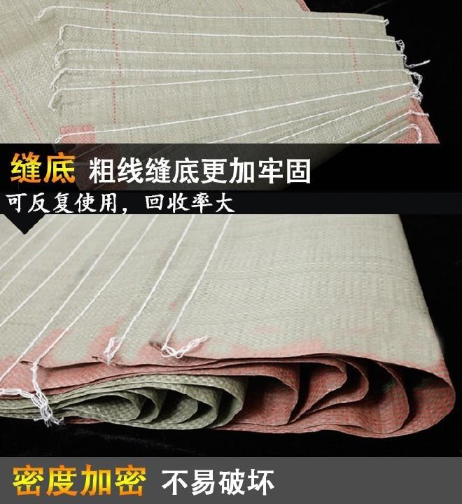 塑料编织袋批发蛇皮袋子快递打包pp编制袋厂家定做加厚物流包装袋示例图24