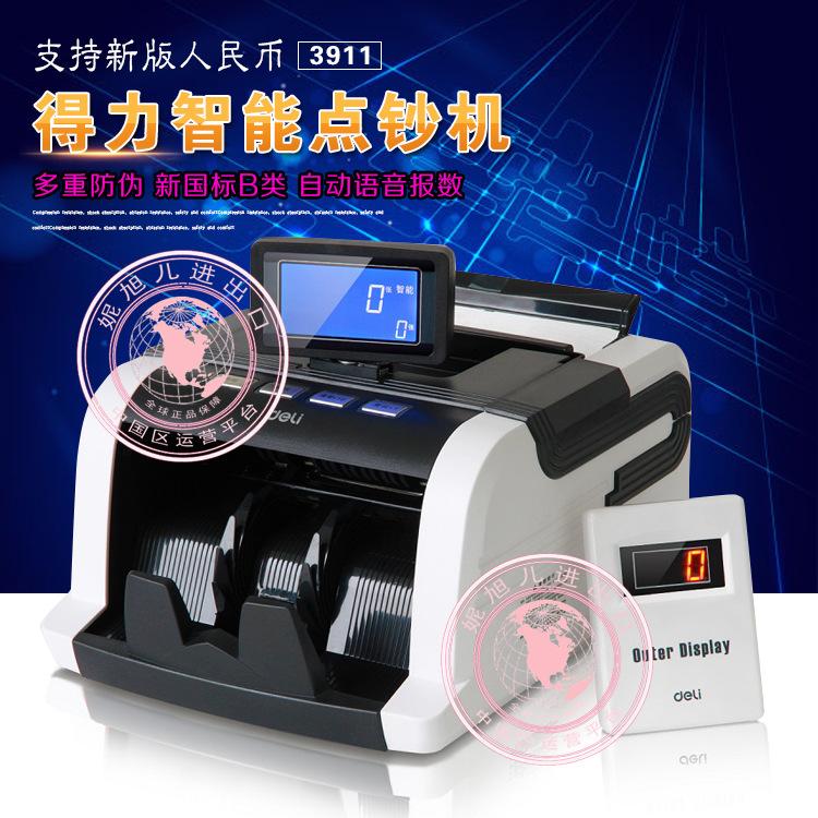批发得力3911点钞机智能银行专用验钞机 新版人民币B类点钞机