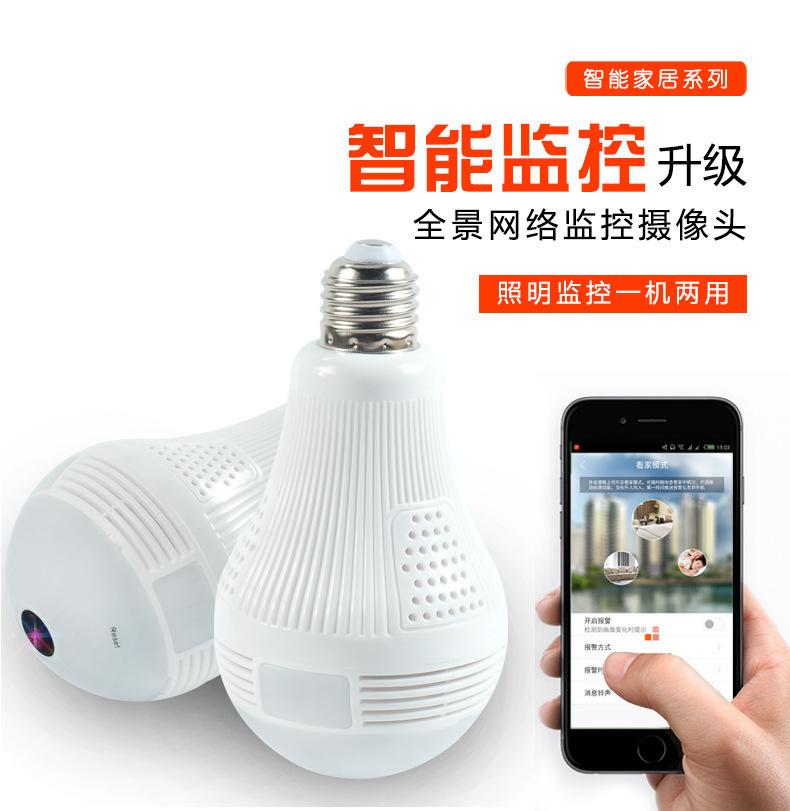 360全景灯泡摄像头wifi ip camera 家用远程监控摄像机 监视器