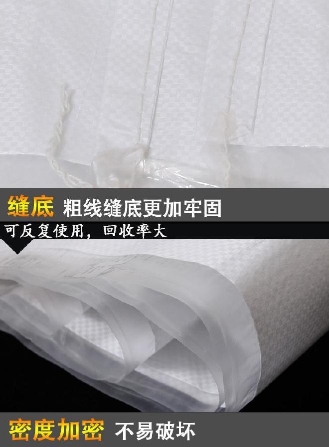 白色半透加厚覆膜编织防水袋平方70g70*105装衣料面粉新料蛇皮袋示例图12