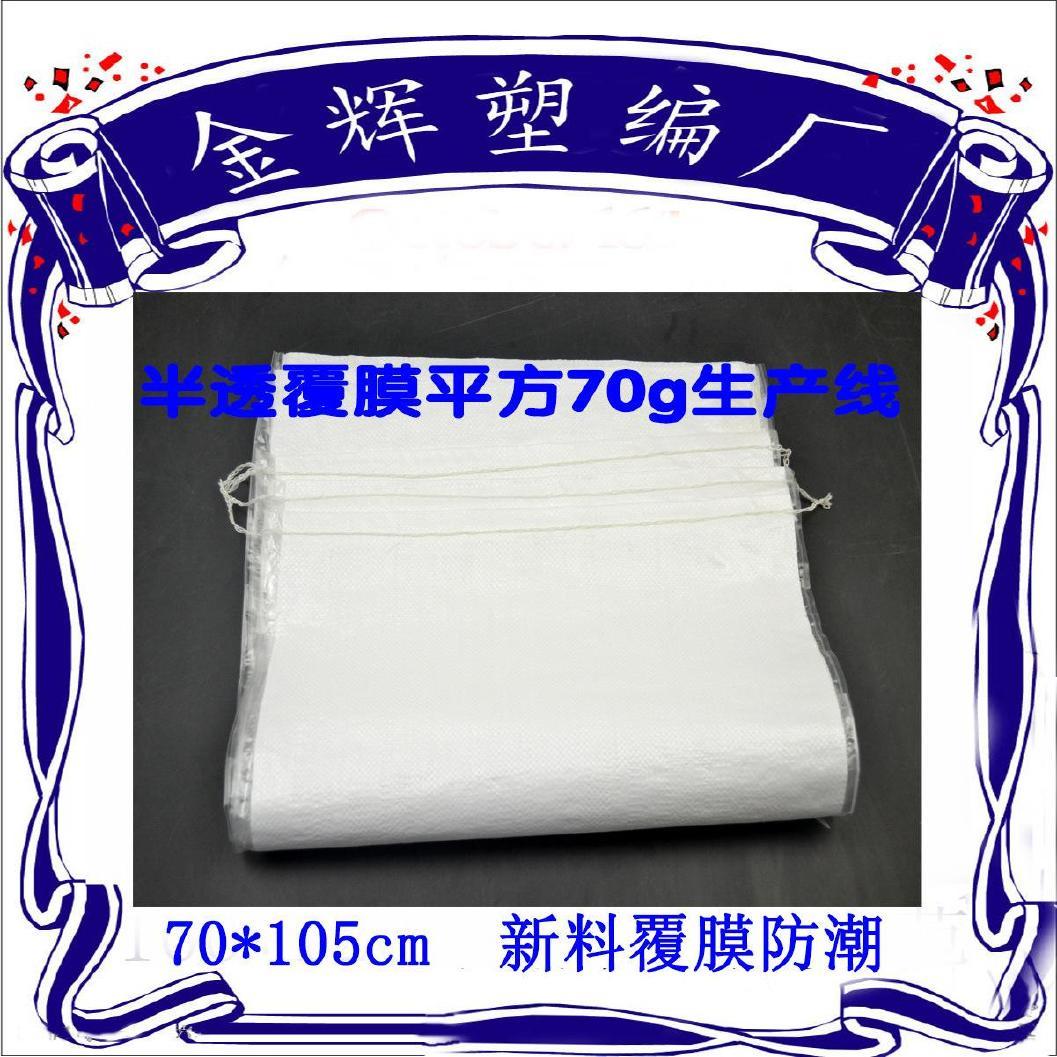 白色半透加厚覆膜编织防水袋平方70g70*105装衣料面粉新料蛇皮袋