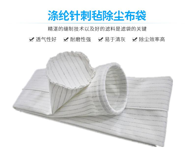 定制玻璃纤维针刺毡工业除尘布袋 燃煤锅炉高温布袋 耐腐蚀布袋示例图29