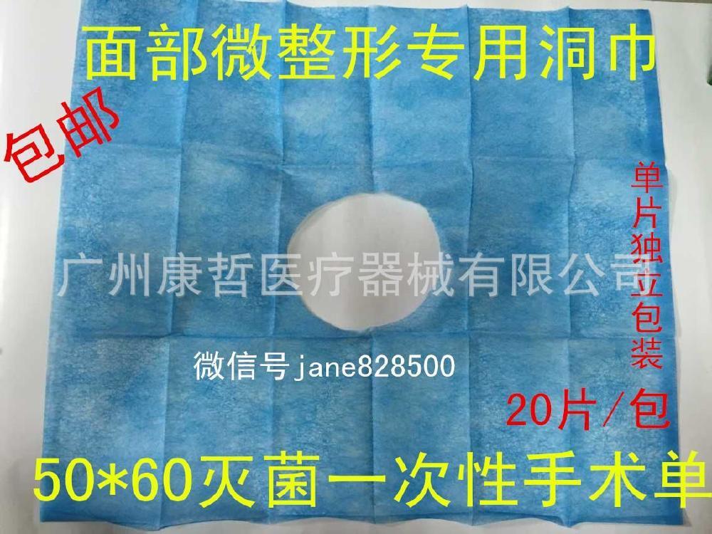一次性无菌手术洞巾无纺布开口巾/面部手术微整形手术单孔巾50*60图片