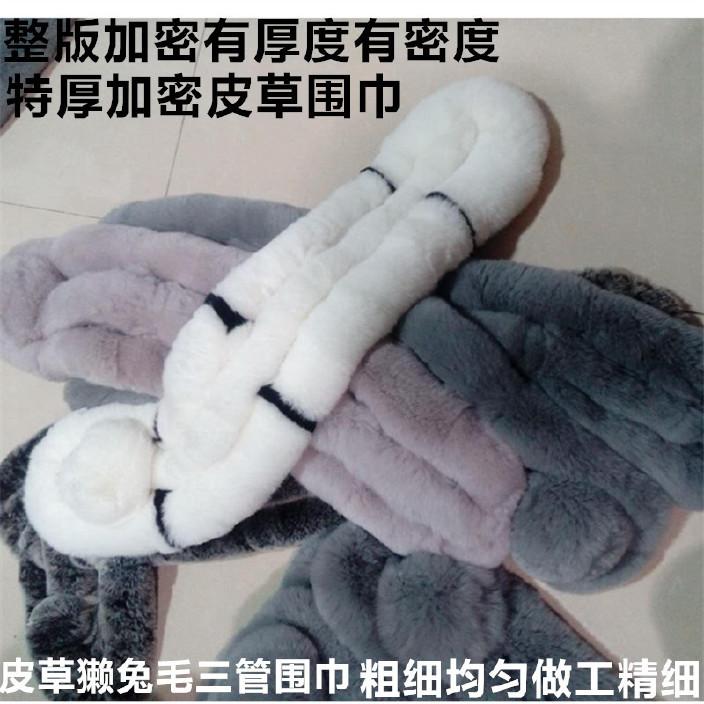 皮草围巾批发獭兔毛加厚韩版围巾冬季女士獭兔毛保暖三管围巾围脖