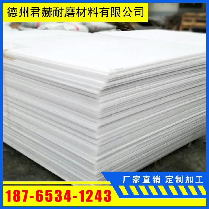 白色超高分子量聚乙烯板 耐磨損耐沖擊PE板加工直銷 品質保證示例圖10