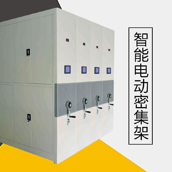 智能密集架 电动密集柜 可移动财务会计凭证密集柜