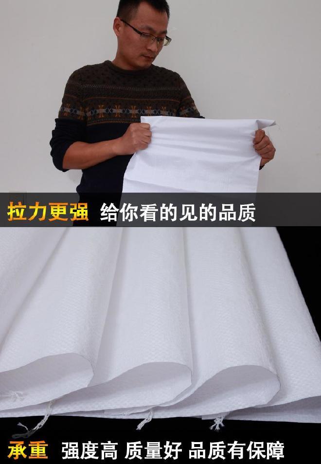 白色加厚编织袋批发50*78亮白半透蛇皮编织袋平方70克大米白袋子示例图13