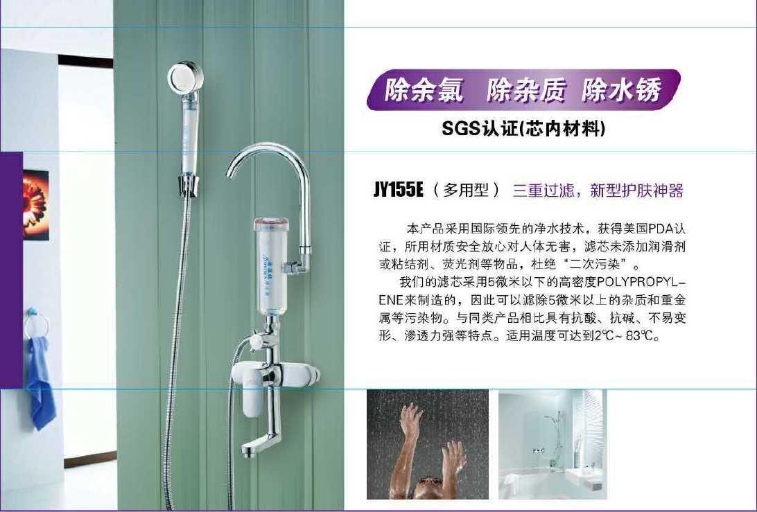 廠家直銷高端淋浴套裝凈水龍頭凈水保護皮膚凈水花灑頭進口pp棉