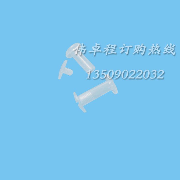 【厂家直销批发】塑胶塑料螺丝手拧文具账本扣相册扣子母钉SN5630示例图8
