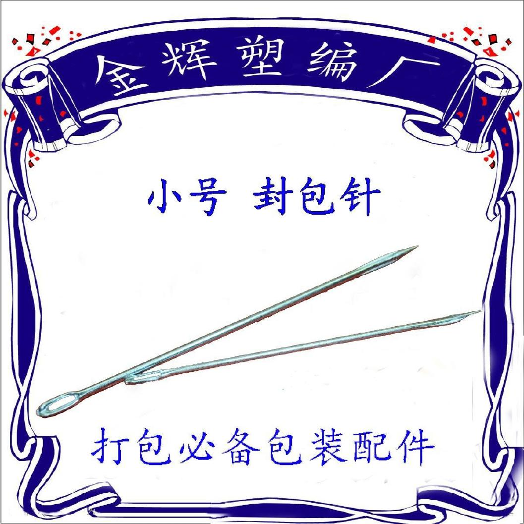 小号封包针批发低价销售不锈钢打包针编织袋蛇皮袋封口缝包针配件