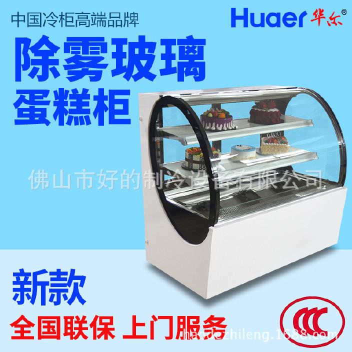 华尔鹅蛋形蛋糕柜冷藏展示柜水果保鲜柜卧式冷柜面包甜品台式冰柜