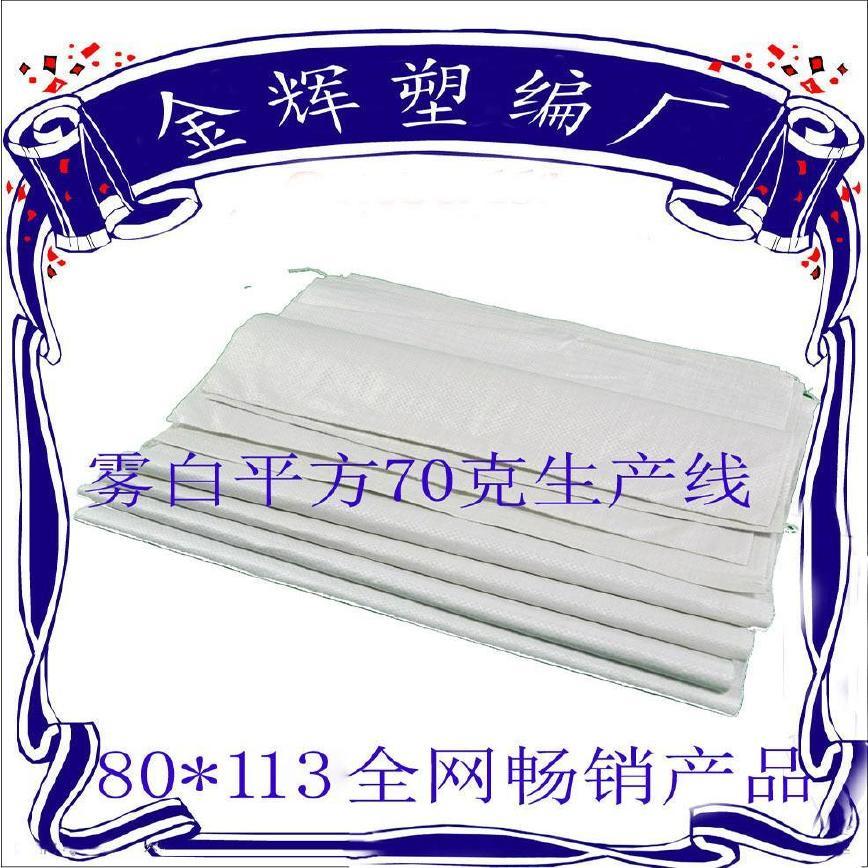 白色PP塑料编织袋加厚80113大号平方70克再生料蛇皮袋物流包装袋