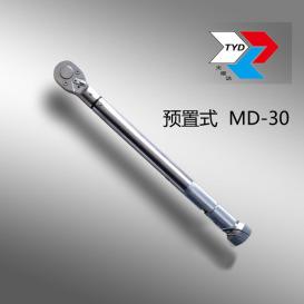 预置式 可预置式 扭力扳手 30NM 扭矩可调 规格齐全 手动扳手