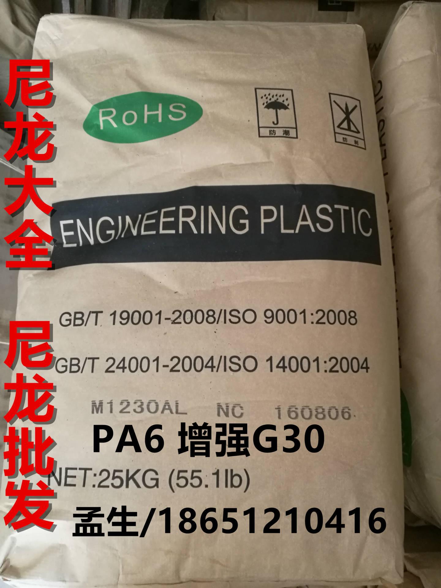 厂家直销 本色玻纤增强30% 尼龙PA6  环保白色 性能稳定,性价比示例图9