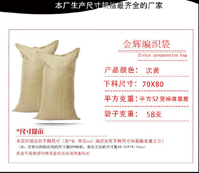 网店快递物流打包袋黄色70*80蛇皮袋pp聚丙烯编织袋子生产可定做示例图10