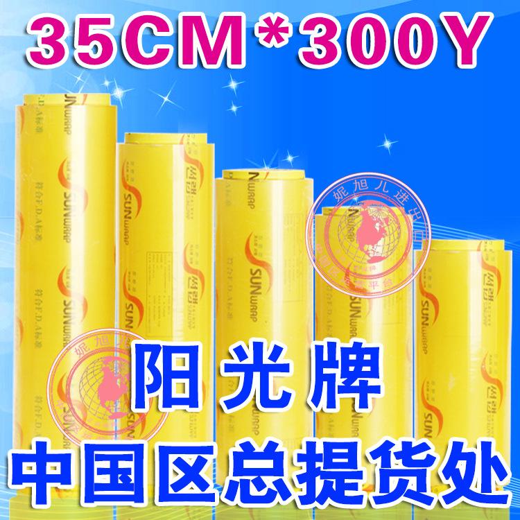 35cm*300y批发阳光保鲜膜多种型号米数的食品级专用保鲜膜