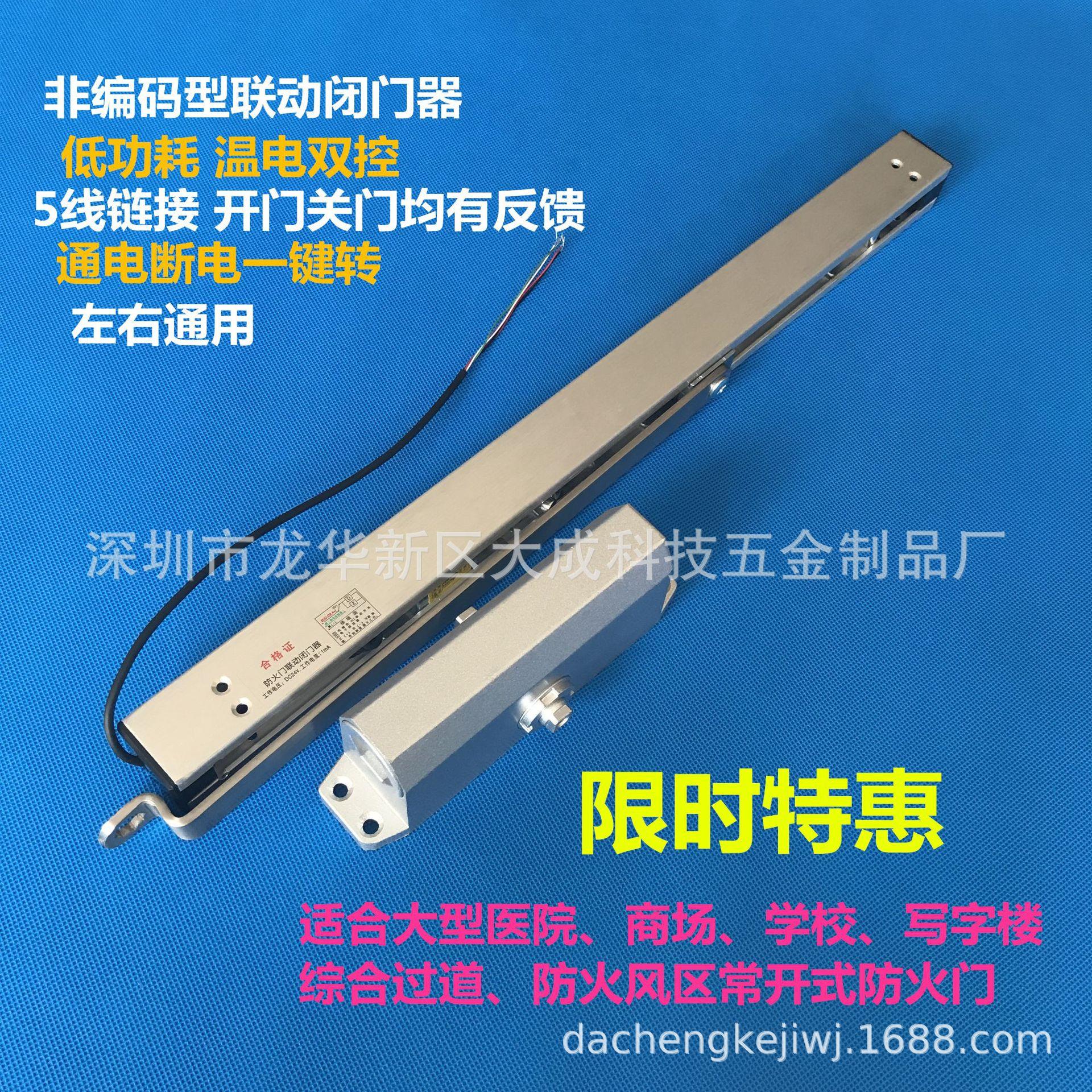 厂家供应消防 联动闭门器 常开电动闭门器 温电一体低功耗24V