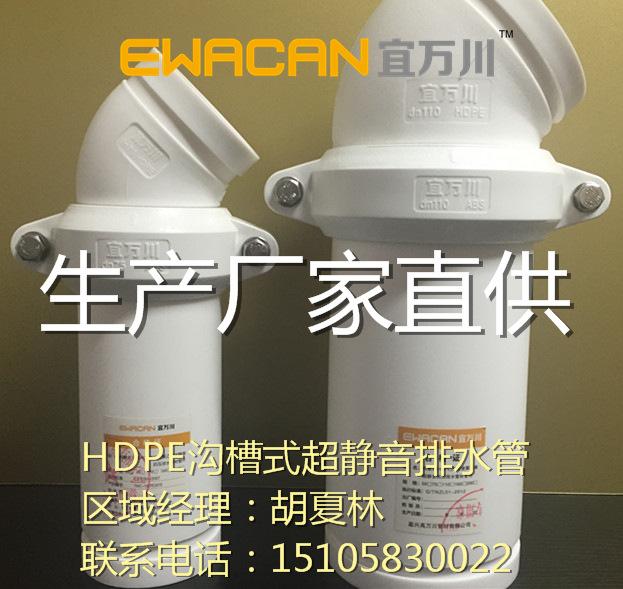 沟槽式HDPE超静音排水管,管道主材,PE管沟槽连接宜万川静音排水示例图4