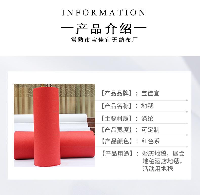 紅地毯廠家直銷婚慶地毯展會活動地毯加厚3米寬一次性地毯批發示例圖3