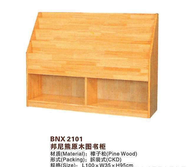 邦尼熊正品 原木图书柜实木图书柜 樟子松图书柜 可定做