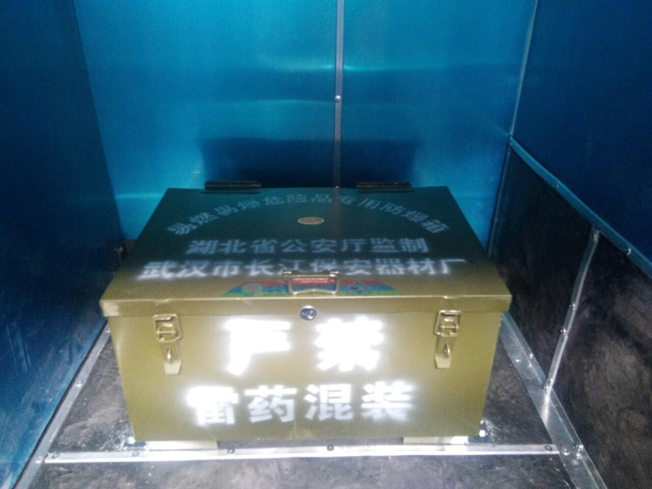 车用箱防爆箱便携式防爆箱价格