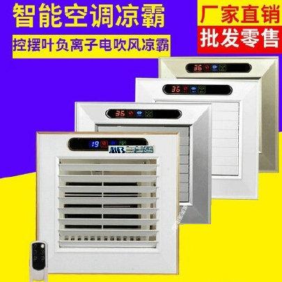 集成吊顶电风扇 厨房卫生间冷风扇负离子遥控电吹风