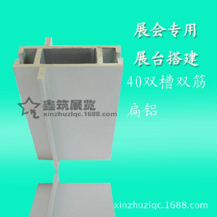 厂家特价 展览器材 40双槽 双筋扁铝型材 展台搭建 标摊搭建图片