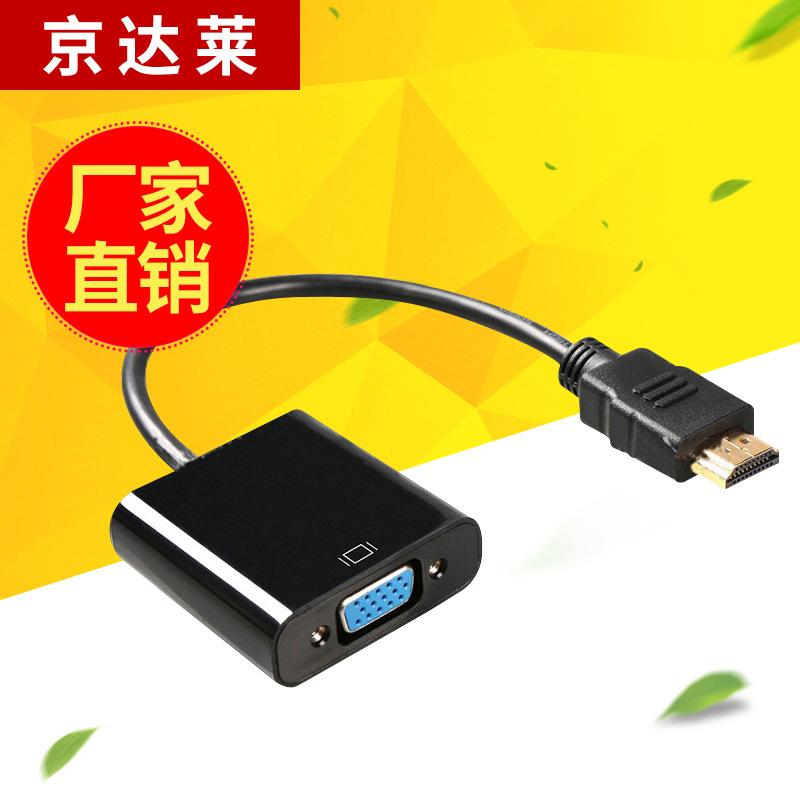 爆款hdmi转 vga带音频  vga线 高清转接线HDCP