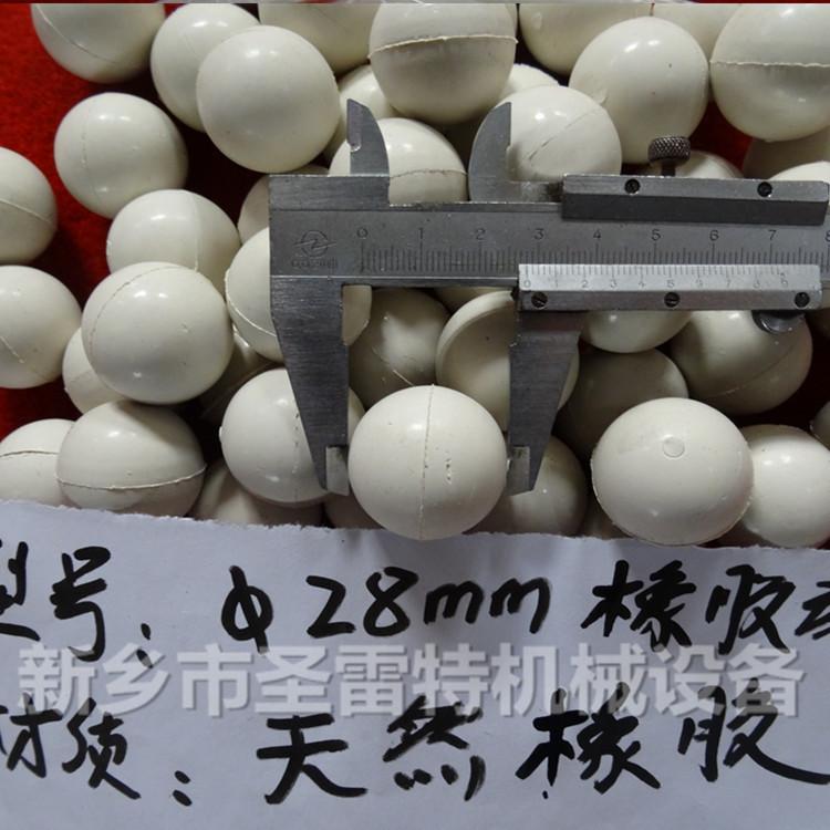 圣雷特廠供40mm橡膠球 飼料廠用橡膠清理球 振動篩篩網擊打球 白色橡膠跳跳球示例圖10