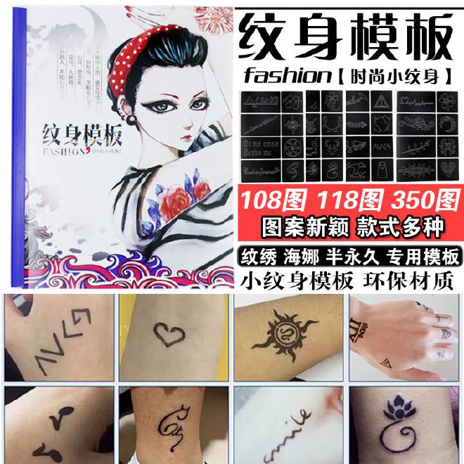半永久小纹身模板 韩式英文字母图案 纹身贴118图 模板镂空版大图