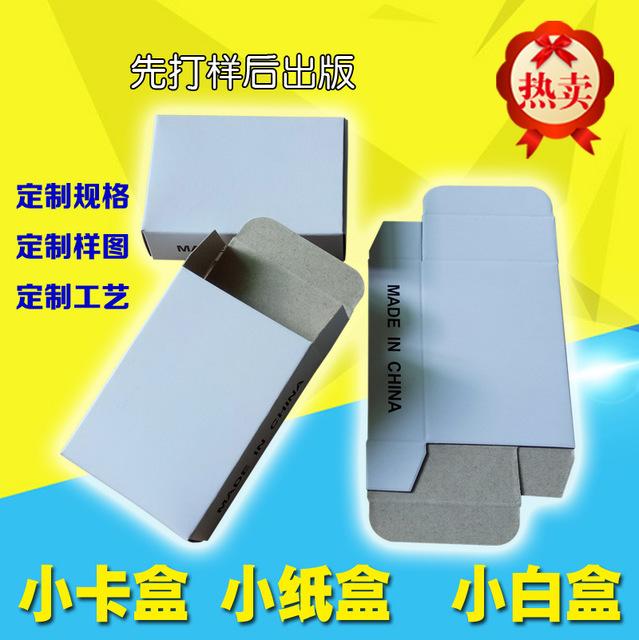 現貨 小白盒 小卡盒 白紙盒 中性白盒 空白紙盒 長方形盒 小紙盒
