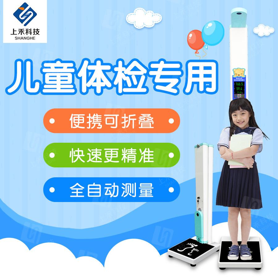 身高体重测量仪一体机智能电子秤澳门新葡新京官方网站儿童身高体重体检秤可定制示例图10