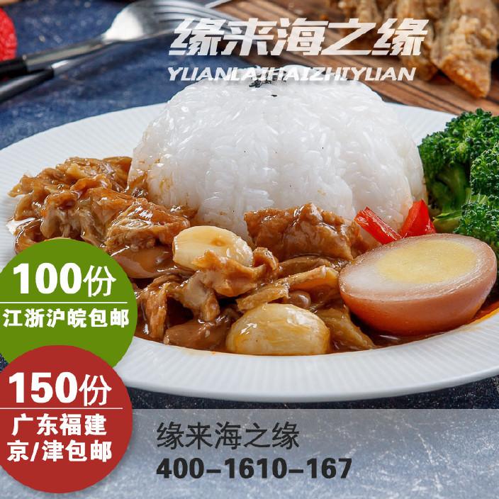 蒸烩煮红烧微波加热调料理包帝王冷冻即食快餐上海哪里能买到肥肠蟹图片