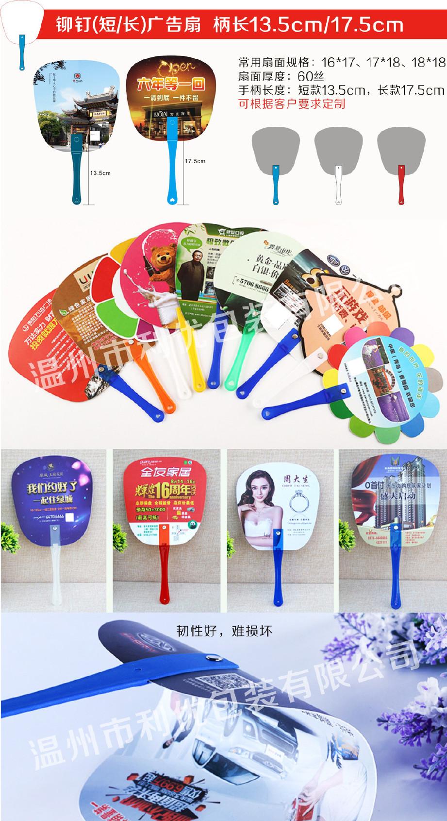 新品夏季广告扇定做塑料pp宣传扇子定制折扇订做长铆钉扇订制千把示例图9