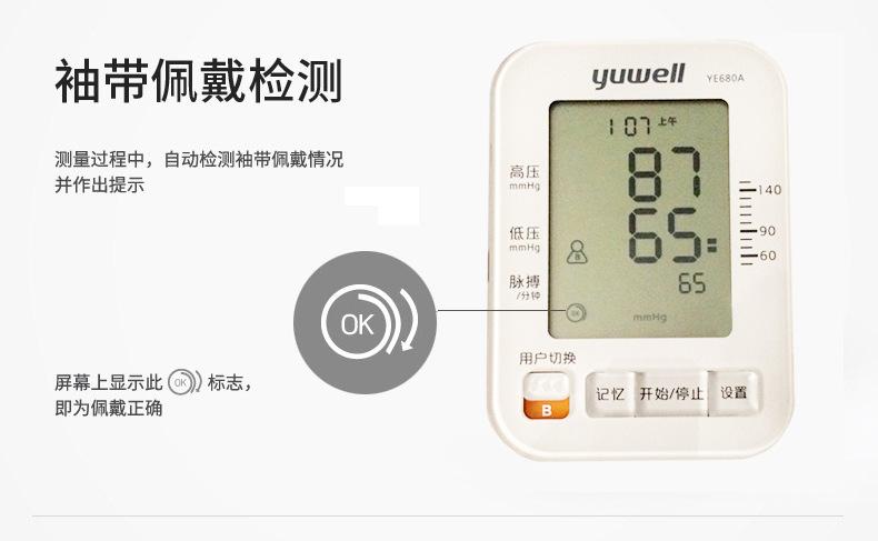 魚躍電子血壓計YE680A家用上臂式血壓儀器全自動智能血壓測量儀示例圖9