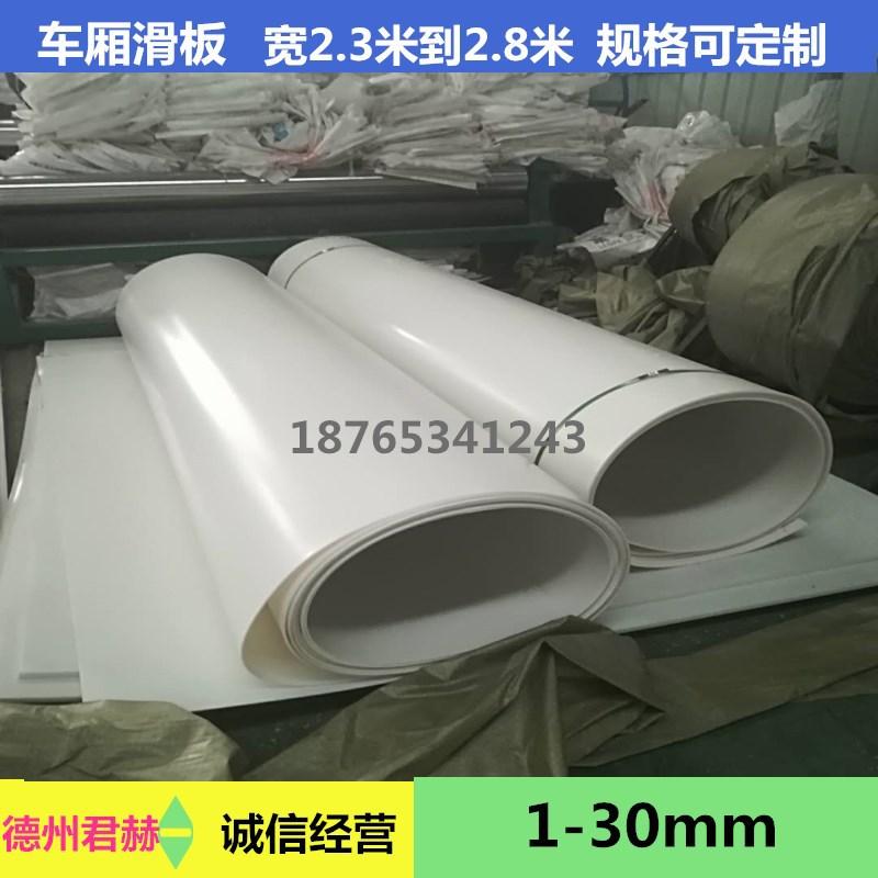 自卸車車廂滑板 工程車專業滑板 pe聚乙烯車廂滑板示例圖6