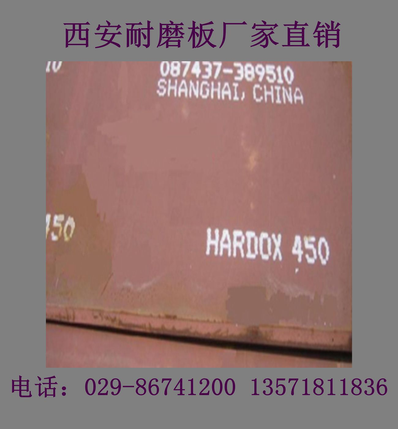 兰州耐磨板兰州400耐磨板兰州500耐磨板兰州NM400耐磨板厂家直销