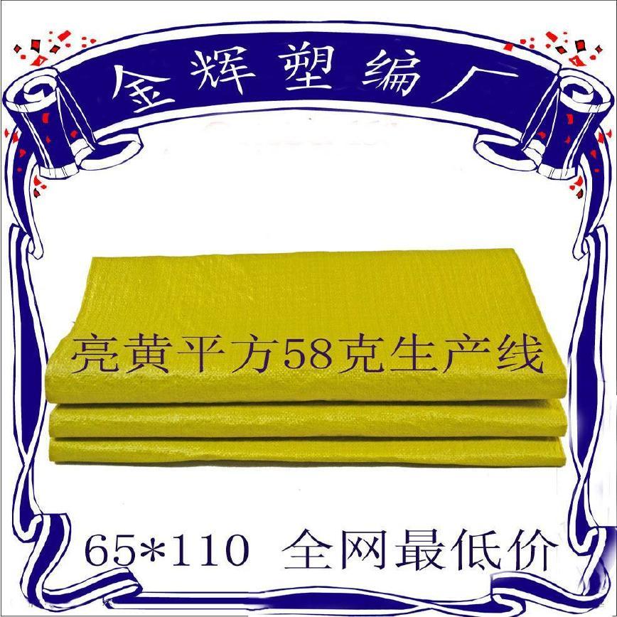 65宽加厚耐用编织袋批发|亮黄色编织袋特价出售全新料黄色编织袋