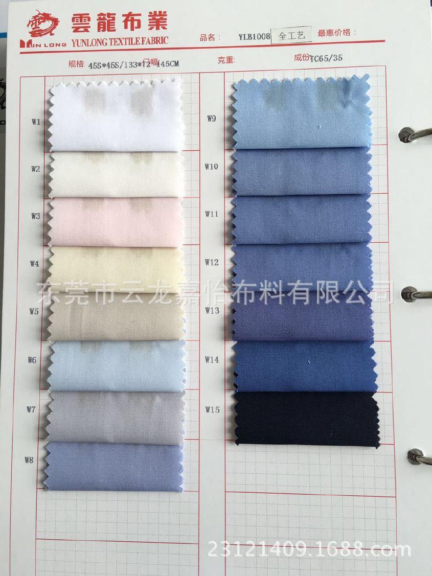 现货 13372T/C 涤65%棉35%府绸平布男士商务衬衣工装面料图片