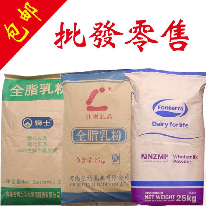 【批发新西兰进口全脂脱脂乳粉、国产全脂奶粉