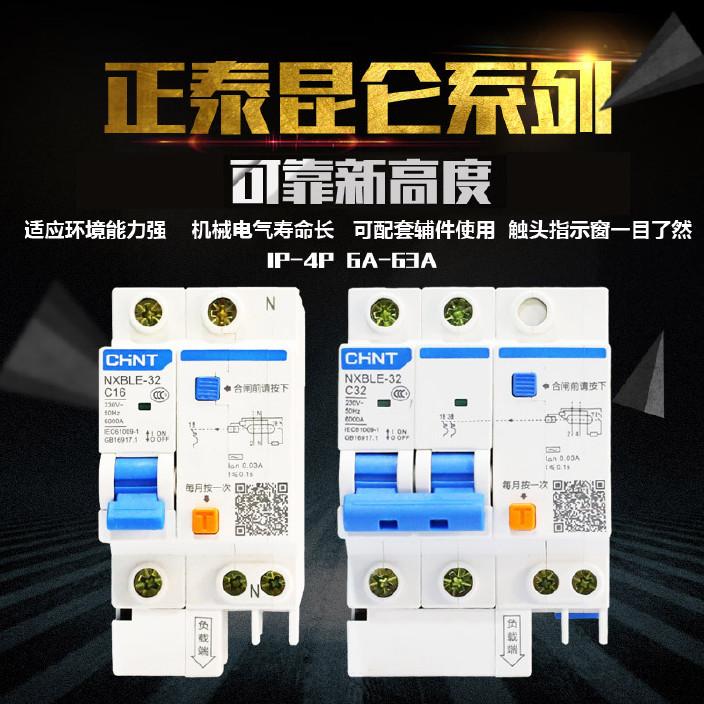 正泰昆仑漏电保护器 断路器 漏电开关NXBLE-32 DZ47LE升级款