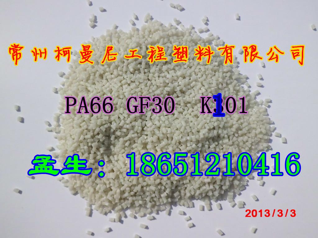 厂家直销 PA66 G30 增强尼龙66回料