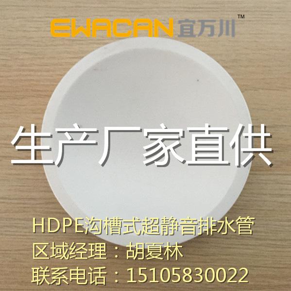 沟槽式HDPE超静音排水管,沟槽pe管,沟槽中空排水管,PE管示例图1