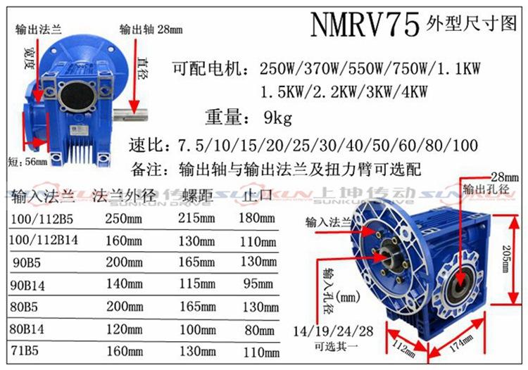 厂家批发 减速机 NMRV25-150输出法兰配电机0.12-15KW速比5-100示例图12