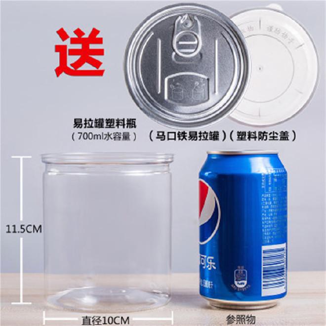 供应 PET塑料易拉罐 广口瓶 透明食品密封罐子 山核桃塑料包装罐图片