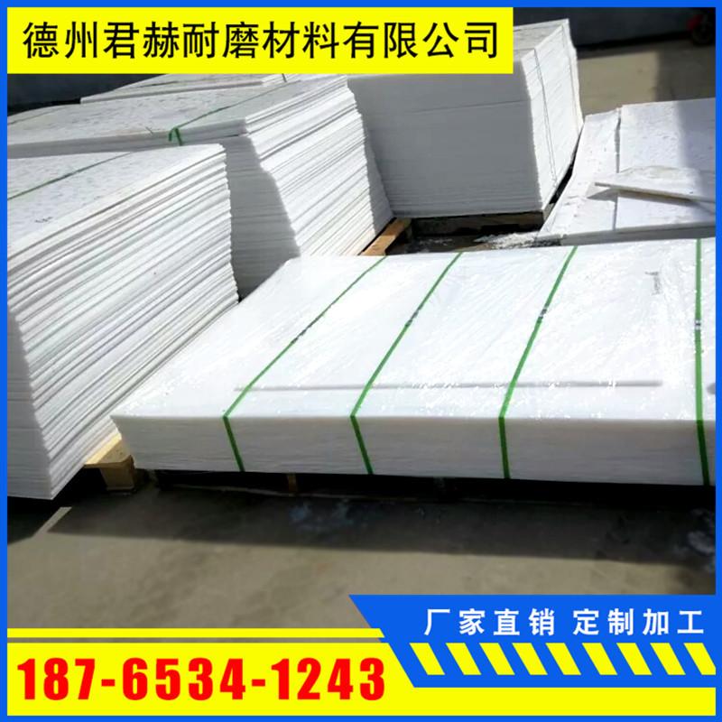 厂家直销超高分子量聚乙烯车厢滑板 自卸车工程车车厢底滑板示例图4
