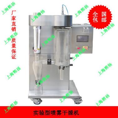 上海实验型喷雾干燥机  实验室不锈钢小型喷雾干燥机 厂家直销图片