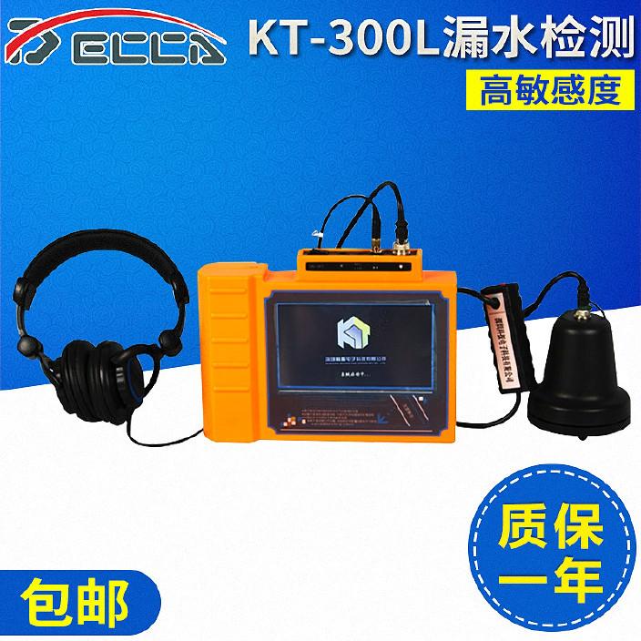 漏水检测仪KT-300L  自来水地下管道漏水检测仪 测漏仪 查漏仪