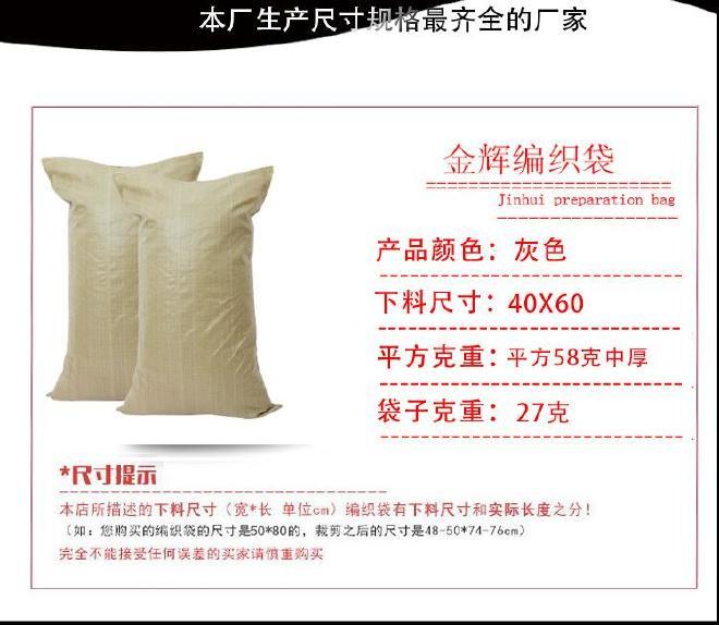 灰色中厚��袋批�l40*60小�沙土袋�u子建�B垃圾袋快�f打包袋子示例�D7
