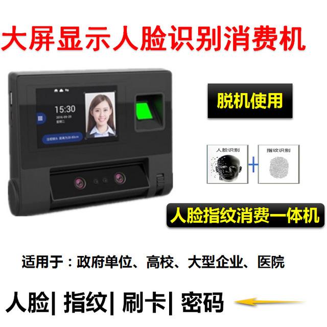 人臉識別消費機面部識別售飯機食堂人臉指紋一體機指紋飯堂刷卡機人臉就餐機